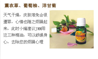 薰衣草、葡萄柚、洋甘菊,舒缓身心,去除您的烦躁心理