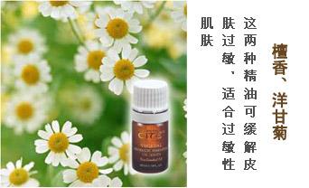 檀香、洋甘菊,缓解皮肤过敏,适合过敏性肌肤