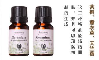 茶树、薰衣草、天竺葵,能清洁肌肤以及预防粉刺的生成
