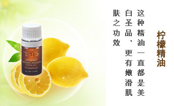柠檬精油,一直都是美白圣品,更有嫩滑肌肤之功效