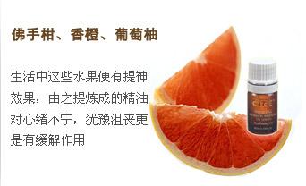 佛手柑、香橙、葡萄柚,对心绪不宁,犹豫沮丧都有缓解作用