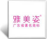 雅美姿logo
