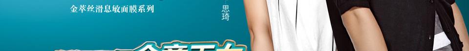 敏泉-我的舒敏补水专家